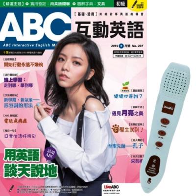 ABC互動英語互動下載版(1年12期)贈 LivePen智慧點讀筆(16G)
