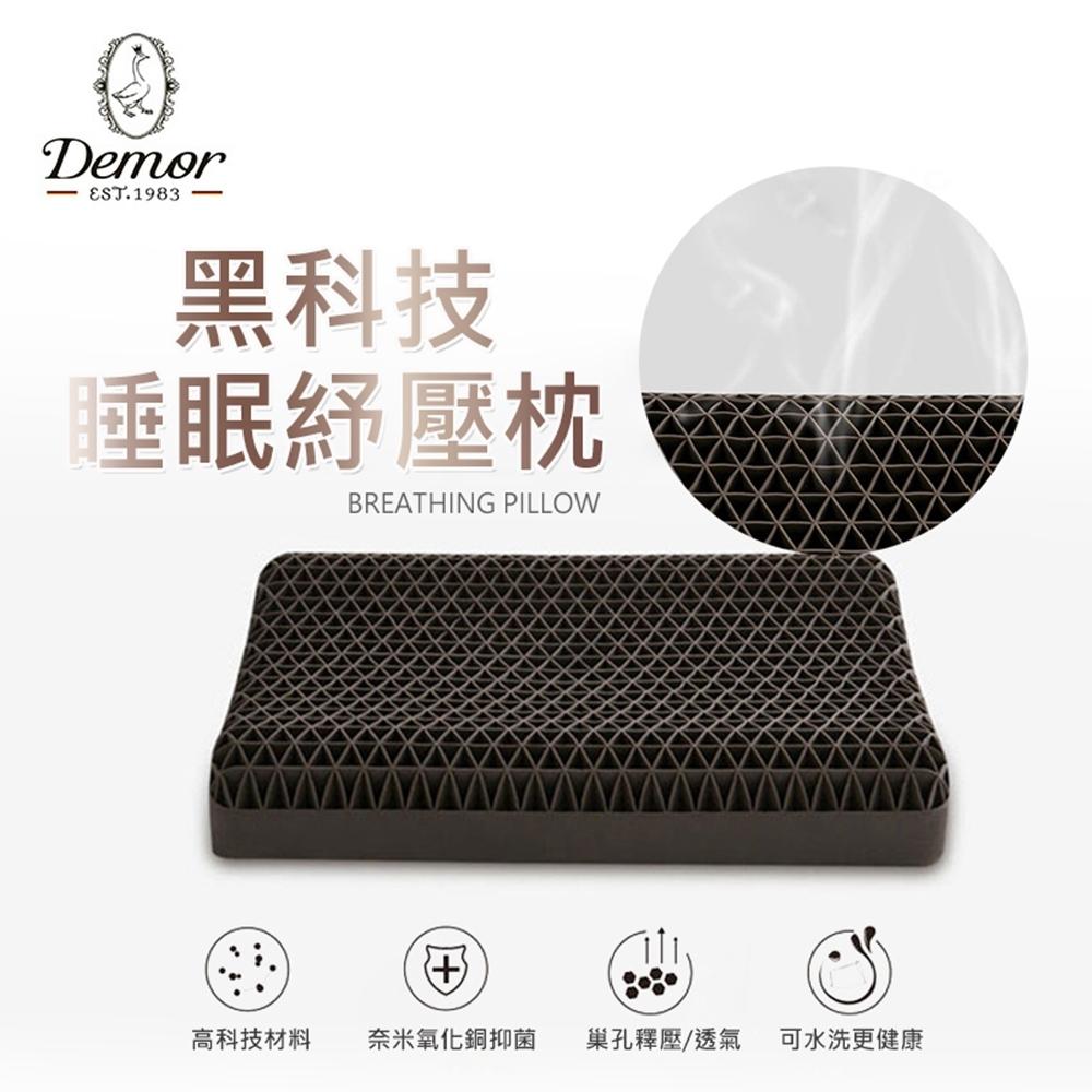 DEMOR 黑科技紓壓枕 蜂巢凝膠枕 TPE透氣網格枕頭 可水洗