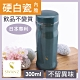 SWANZ 曲線陶瓷保溫杯(2色)- 300ml(日本專利/品質保證)