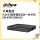 【大華dahua】H.265 8路智慧型五合一4K XVR監控主機 product thumbnail 1