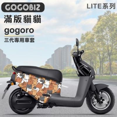 【GOGOBIZ】LITE系列 滿版貓貓防刮保護套 防刮套 車罩 適用GOGORO3系列