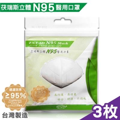 茯瑞斯 立體N95醫用口罩-1入x3包 (台灣製造)