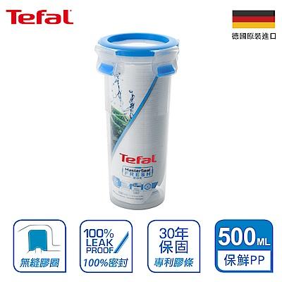 Tefal法國特福德國EMSA原裝MasterSeal無縫膠圈PP保鮮盒500ML圓型