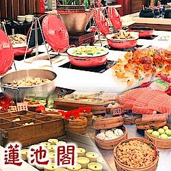 (台北)蓮池閣素菜餐廳 歐式平假日自助午晚餐吃到飽(2