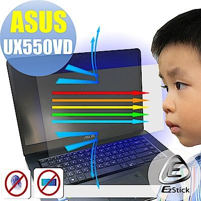 EZstick ASUS UX550VD UX550VE 專用 防藍光螢幕貼