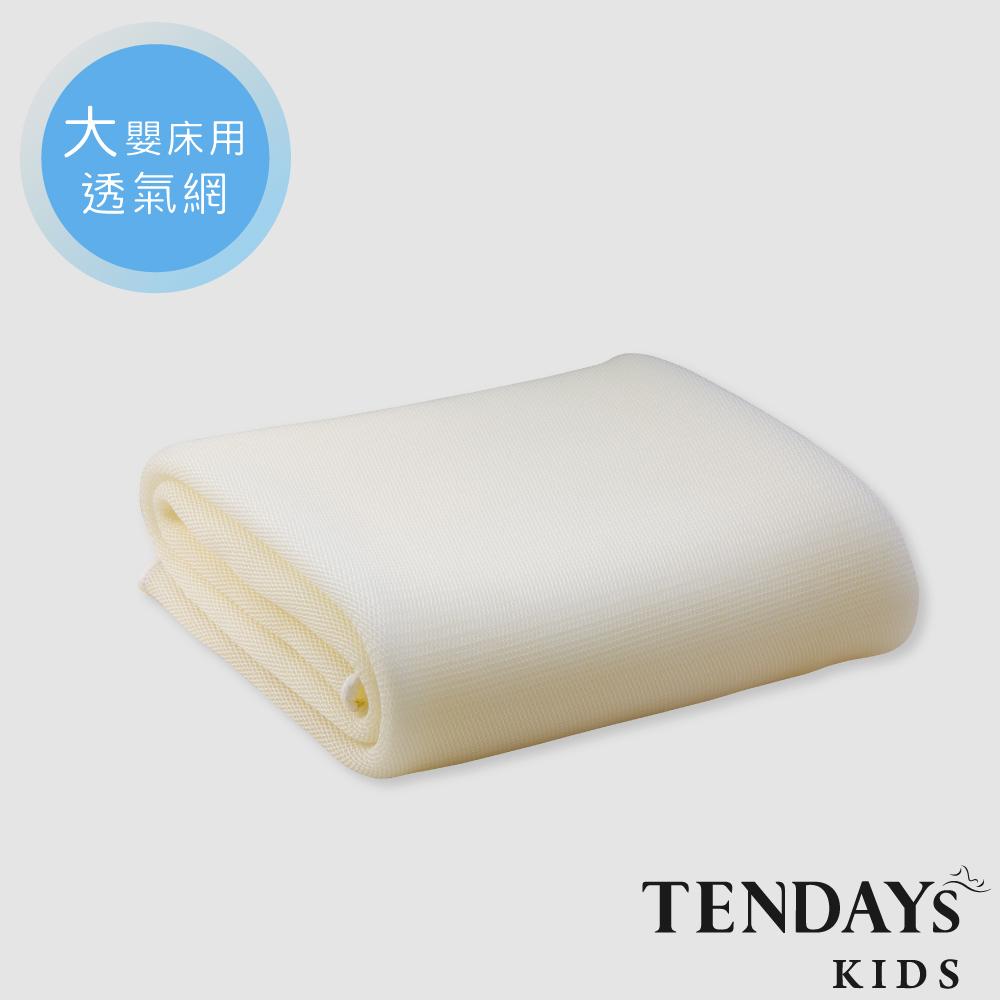 TENDAYS 立體蜂巢透氣網 大單嬰兒床墊用 @ Y!購物