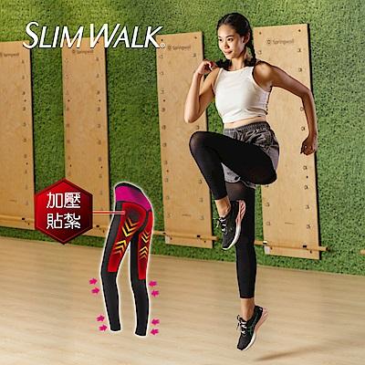 SlimWalk 加強型 運動美腿壓力褲(內搭)