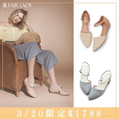 「時時樂限定」Fair Lady微縷空尖頭包鞋/休閒鞋/低跟涼鞋 共4款