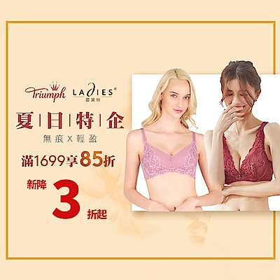 黛安芬x蕾黛絲  初夏購物節3折起滿額再85折