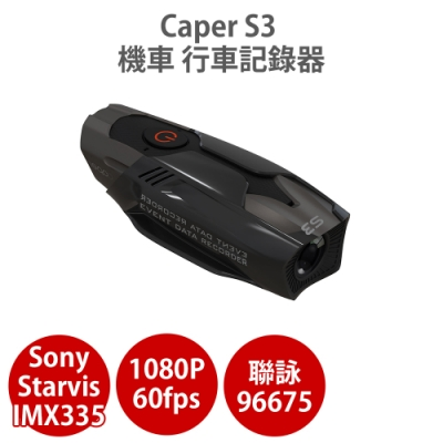 CAPER S3 機車行車紀錄器 Sony Starvis感光元件 1080P(32G)