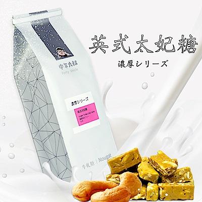 中年大叔 英式太妃糖(150g±5%/包,共兩包)