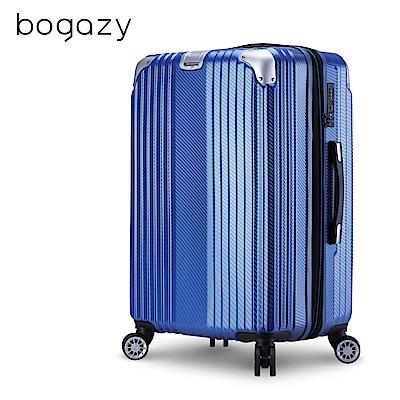 Bogazy 眩光迷情 26吋防爆拉鍊可加大編織紋行李箱(寶石藍)