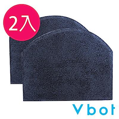 Vbot R8 掃地機專用 極淨濕拖拖地布(2入)