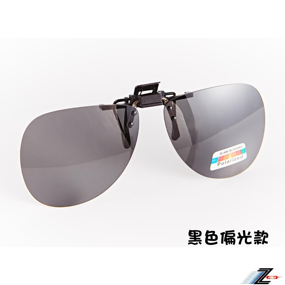 【視鼎Z-POLS】加大設計夾式可掀抗UV400 Polarized偏光眼鏡