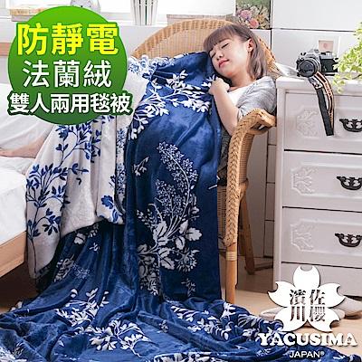濱川佐櫻 文青風法蘭絨雙人兩用毯被6x7尺-傾城葉影