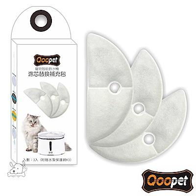 QooPet 飲水機專用活性碳軟水濾棉(3入) X 4盒