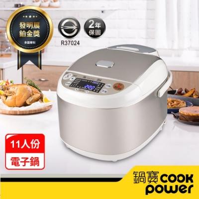 【CookPower鍋寶】IH智能定溫電子鍋-10人份 絲緞銀 IHR-9101