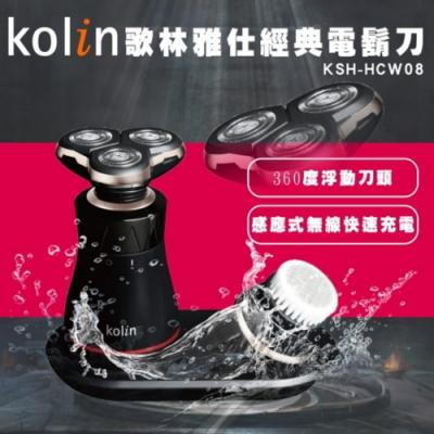 【Kolin 歌林】無線三刀頭充電刮鬍刀/洗臉儀兩用組(KSH-HCW08)