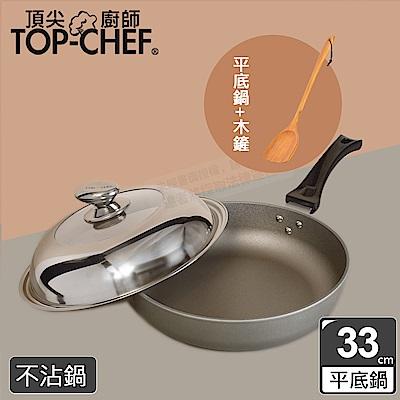 頂尖廚師Top Chef 鈦合金頂級中華33公分不沾平底鍋 附鍋蓋贈木鏟