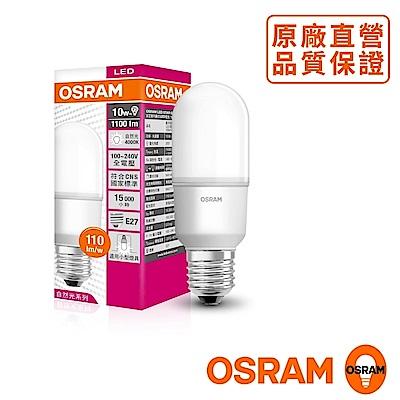 歐司朗OSRAM 迷你型 10W LED燈泡 100~240V E27 自然光-5入組
