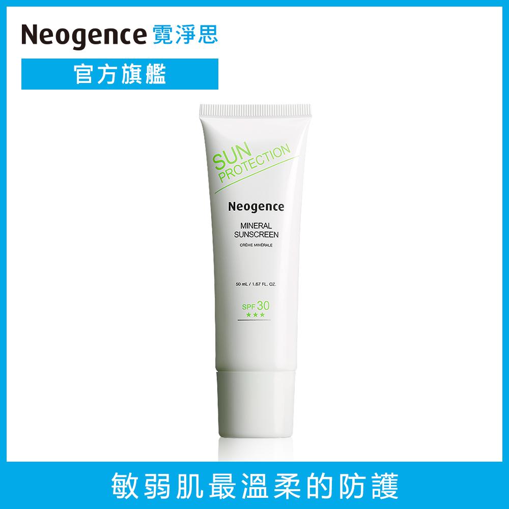 Neogence霓淨思 純物理舒緩防曬乳SPF30/★★★50ml
