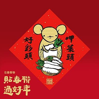 佳墨 2020鼠年春聯-黃金鼠-斗方-呷菜頭好彩頭