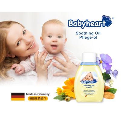 (即期品)德國 寶貝心 嬰兒舒緩潤膚油(250ml 效期:2020/12)