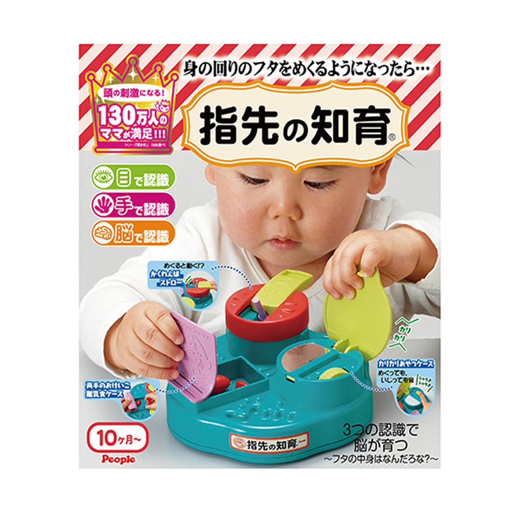 日本People-翻蓋手指訓練玩具(10m+)(手眼並用 刺激腦力!)