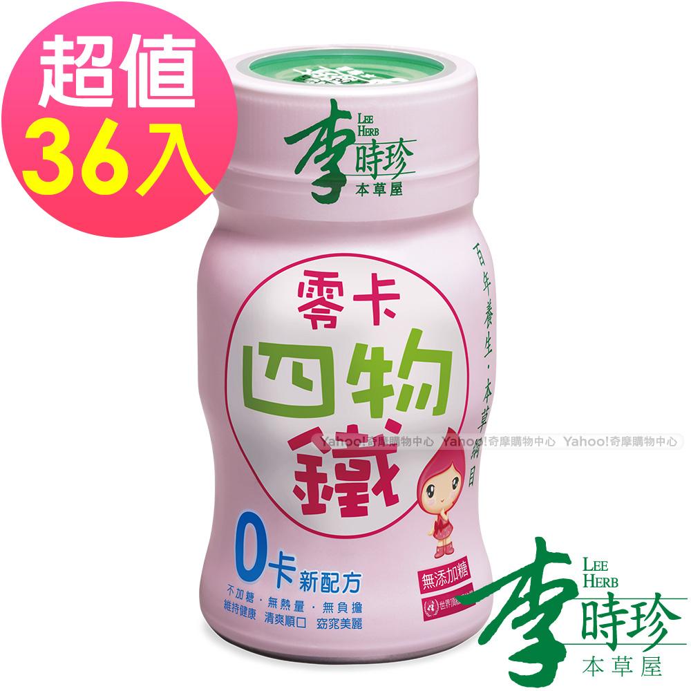 李時珍 零卡四物鐵(50ml/瓶)x36入