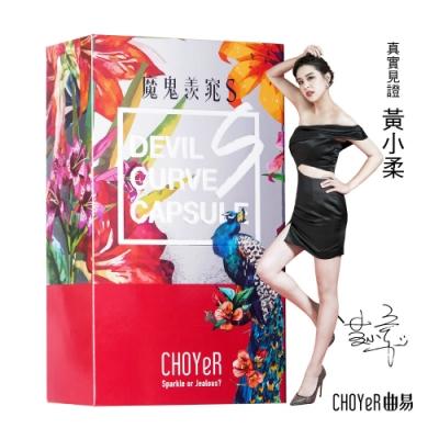 【CHOYeR曲易】爆速版-魔鬼羨窕S(30顆/盒)