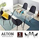 H&D 奧爾頓簡約工業風玻璃餐桌椅組(一桌四椅)