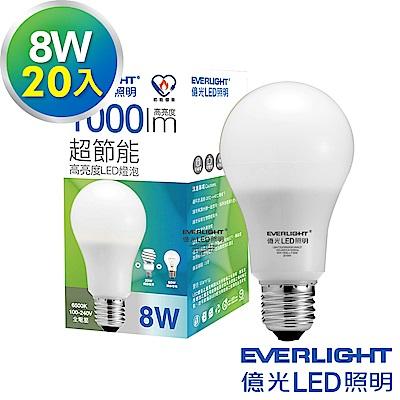 Everlight 億光 8W 超節能 LED 燈泡 全電壓 E27 節能標章(白光20入)