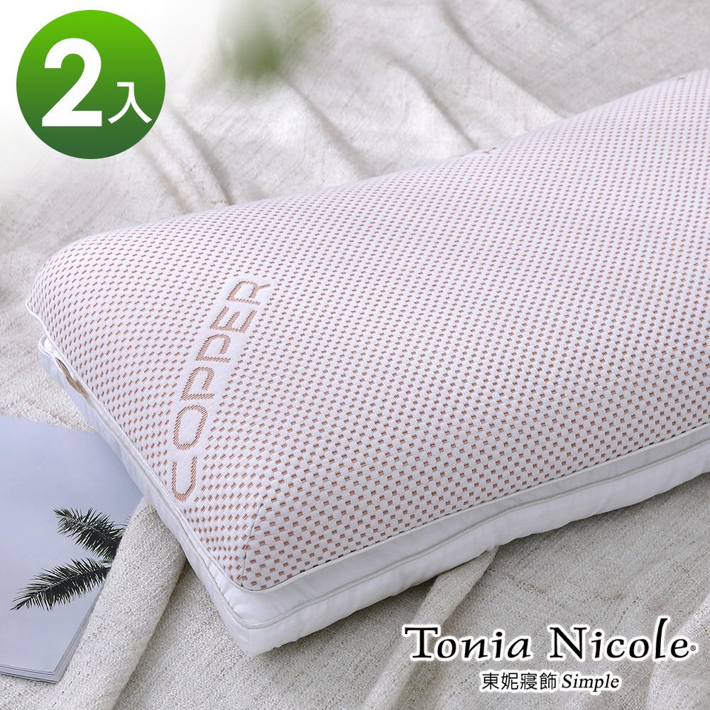 Tonia Nicole東妮寢飾 銅離子可分離兩用枕(記憶枕+羽絲棉枕)-2入組