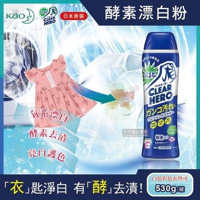 日本KAO花王Clear Hero-氧系酵素漂白粉530g罐裝(白色和彩色衣物皆適用)-速