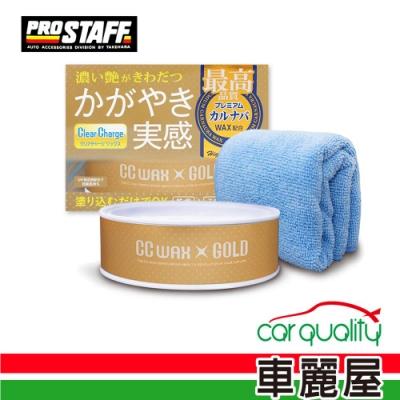 【日本PRO STAFF】Prostaff CC黃金級固體臘_100g(S129 全車色)