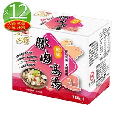 台糖安心豚  豚肉高湯12入組(10小包/盒)