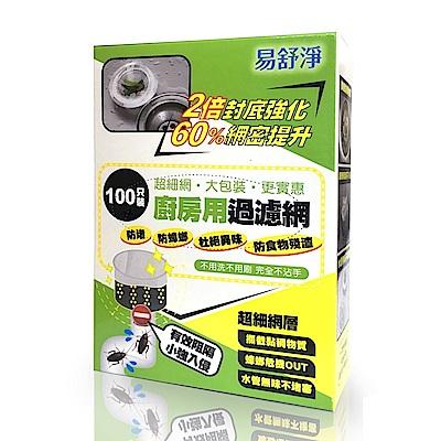 易舒淨 大包裝廚房用過濾網(100入/1盒)