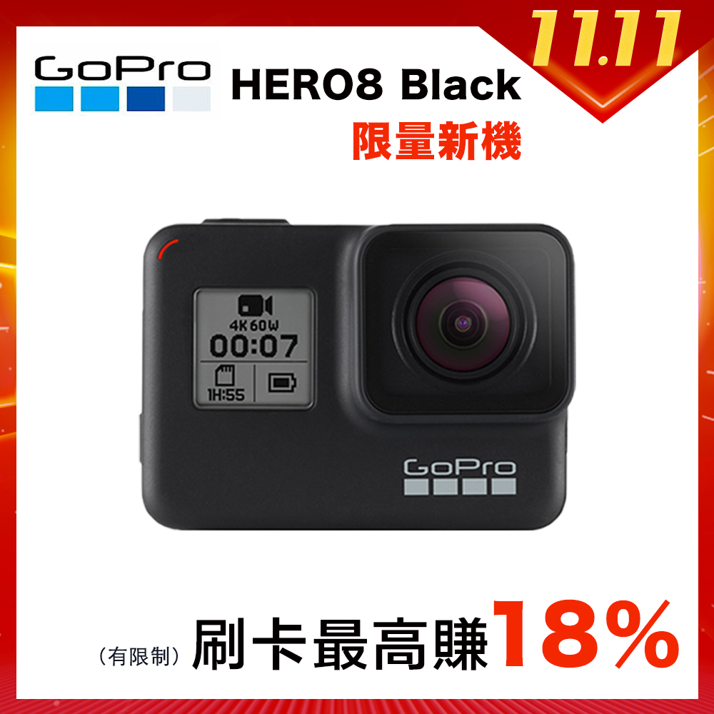 GoPro HERO 8 Black全方位運動相機/攝影機