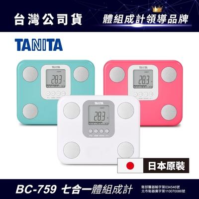 日本TANITA七合一體組成計BC-759 (三色任選)-台灣公司貨(日本製)