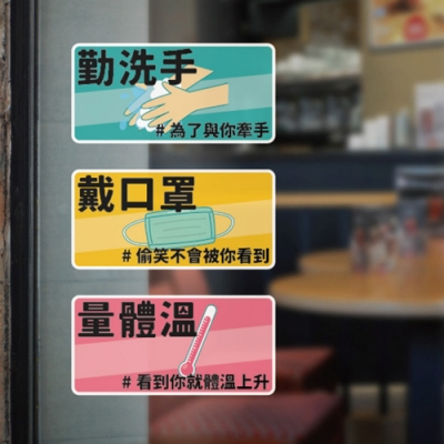 itaste小品味 BI245 小品味裝飾貼-防疫標語貼