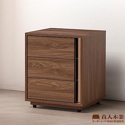 日本直人木業-ALEX胡桃木簡約48CM三抽活動櫃