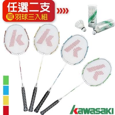 日本 KAWASAK 高級 Speed & Control KBA550 穿線鋁合金羽球拍/羽毛球拍