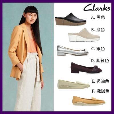 Clarks 舒適優雅娃娃鞋穆勒鞋 (6款任選)