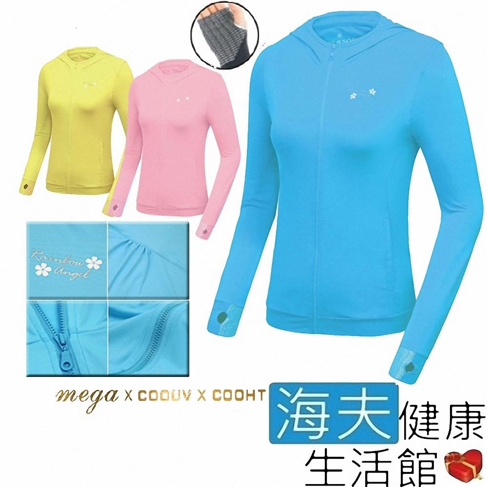 海夫健康生活館 MEGA COOUV 日本技術 原紗冰絲 涼感防曬 女生外套 藍色_UV-F403C