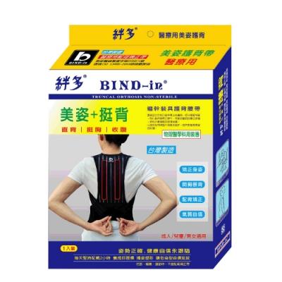 BIND-in 絆多醫療用駝背矯正帶(美姿帶)  S~XXL