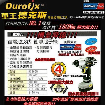 ㊣Durofix經銷商㊣ 車王18V 鋰電池衝擊起子機 RI 2065 雙鋰電 電鑽