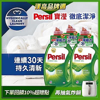 (品牌週限定)Persil 寶瀅 強效淨垢洗衣凝露 2.5L x 3瓶 (強效淨垢/護色/薰衣草/敏感膚質適用)