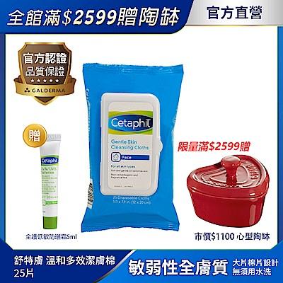 Cetaphil 舒特膚溫和多效潔膚棉 25 片