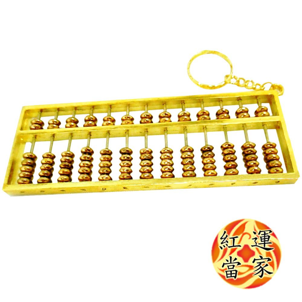 紅運當家 純銅鍍金 開運招財 金算盤擺件(大)附鑰匙圈