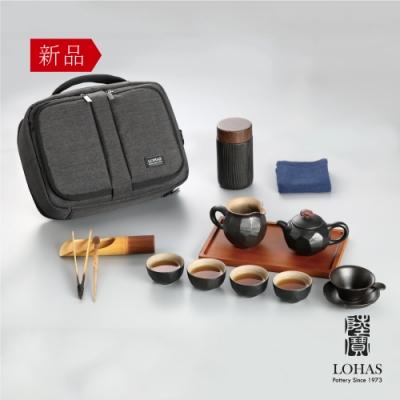 陸寶LOHASPottery 禪隱商務旅行組 全套茶席 便攜式完美收納